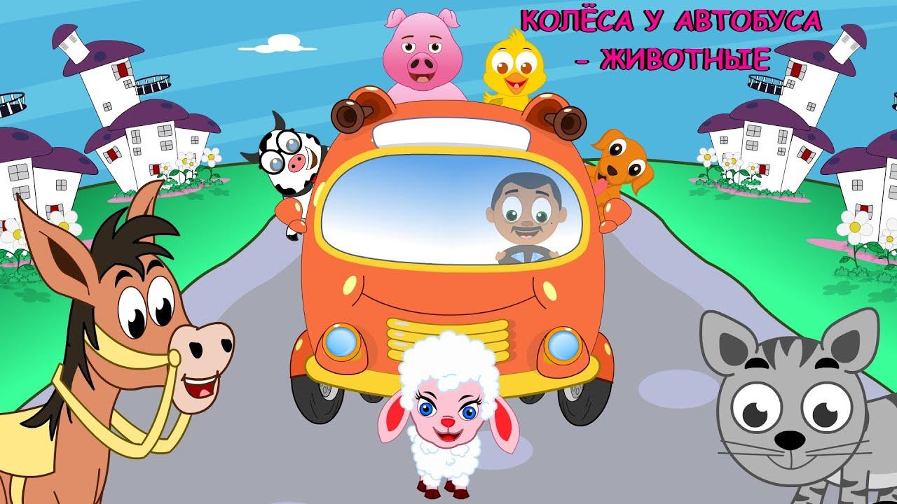 Колеса у автобуса крутятся   Животные   Как говорят животные   Детские песни