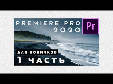 Adobe Premiere Pro 2020 - Для новичков. 1 Часть. С нуля до рендера