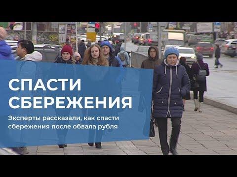 Эксперты рассказали, как спасти сбережения после обвала рубля