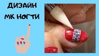 Удивительный дизайн ногтей САМЫЙ ЗАВОРАЖИВАЮЩИЙ ДИЗАЙН НОГТЕЙ НЕЖНЫЙ МАНИКЮР