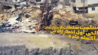 حي البستان في القدس مهدد بالإزالة