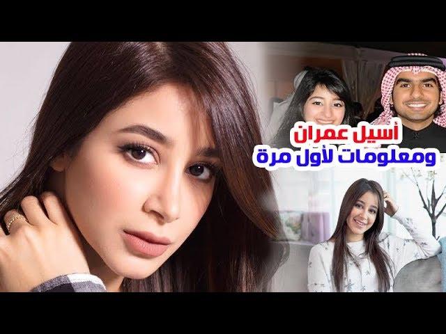 اسيل عمران وزواجها من خالد الشاعر وطلاقها وقبيلتها وعمرها الحقيقي ومعلومات لأول مرة Youtube