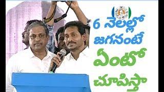 6 నెలల్లో జగనంటే ఏంటో చూపిస్తా|| YS Jagan Speech After Winning