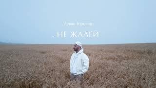 Леван Горозия - Не Жалей (.РАССВЕТ)