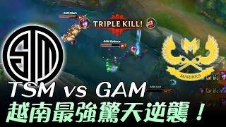 TSM vs GAM 越南最強戰隊驚天逆襲! Game1 | 2017 MSI 季中邀請賽 精華 Highlights