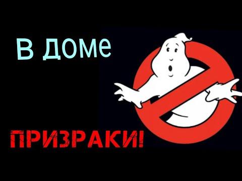 В нашем доме призраки! Ищите изменения!