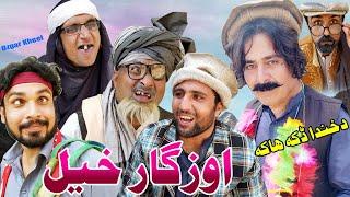 Ozgar Kheel Pashto Funny Video By Sherpao Vines Vlogs 2020