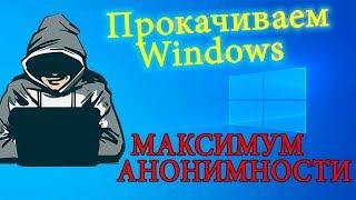 Тонкая настройка Windows.  Максимум анонимности. cмотреть видео онлайн бесплатно в высоком качестве - HDVIDEO