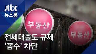 """""""갭투자 차단"""" 전세대출 규제…특사경 늘려 '강남 단속'"""