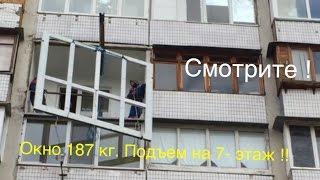 Балкон в Киеве, установка и подьем окна  от пола до потолка на любой этаж.(Купить окна в Киеве можно здесь: http://zigmar.ua/ Тел. 0443838842 Я в фейсбуке: https://www.facebook.com/alexey.derkach.71 Поднятие и монтаж..., 2016-03-14T04:58:12.000Z)