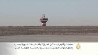 الصواريخ الروسية توقف حركة الملاحة الجوية شمال العراق