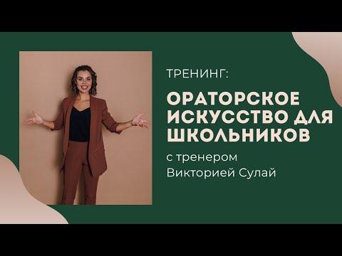 Ораторское искусство для детей. Детские курсы ораторского мастерства и риторики в Днепре.