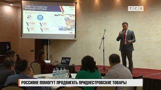 Россияне помогут продвигать приднестровские товары