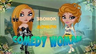 Аватария |  Comedy Woman - Звонок дочери (с озвучкой) |
