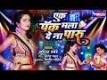 Download Chadali Mala Daru | चडली मला दारू | New Marathi Dj Remix | Official Video Song