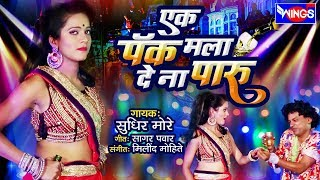 Chadali Mala Daru | चडली मला दारू | New Marathi Dj Remix | Official Video Song