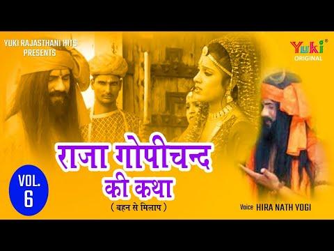 राजस्थानी - राजा गोपीचन्द की कथा -Vol-6-Part-3 ( बहन से मिलाप )स्वर -हीरा नाथ योगी