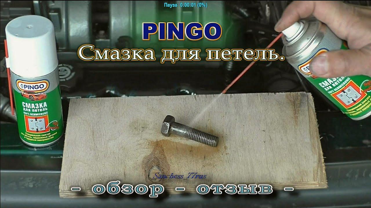 "Смазка ""Pingo"" — обзор — отзыв -"