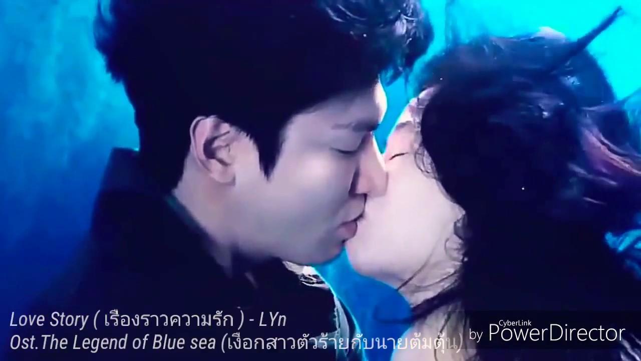 MV Love  Story  -LYn  Ost. เงือกสาวตัวร้ายกับนายต้มตุ้น The Legend of The Blue Sea ตำนานรักทะเลสีฟ้า
