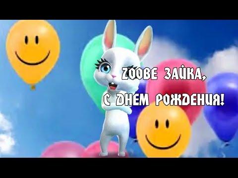 Zoobe Зайка, с днем рождения и я, и я, поздравляю тебя! - Как поздравить с Днем Рождения