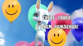 Zoobe Зайка, с днем рождения и я, и я, поздравляю тебя!