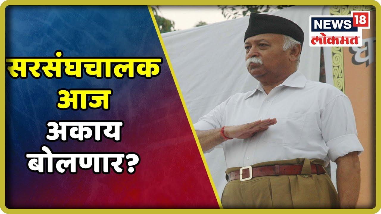 Nagpur LIVE सरसंघचालक आज अकाय बोलणार? | Marathi News | 8 Oct 2019