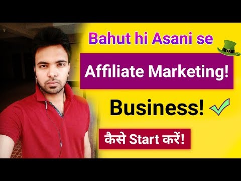 Anyone Can Start Affiliate Marketing Business Online | Easy Steps