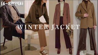 [패션하울] 겨울까지 쭈~욱 입기 좋은 울자켓❄️ | …