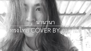 นานานา - ทรงไทย (cover by อาลาแต)
