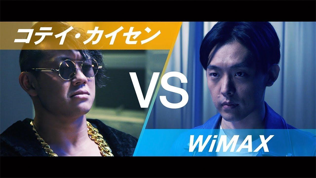 「UQ WiMAX VS コテイ・カイセン 超えていくぜ高い壁」ラップバトル篇