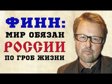 Финский блогер шокировал