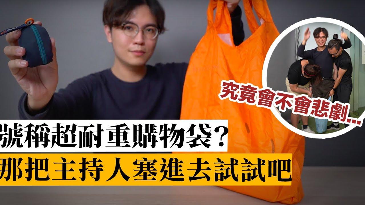 最喜歡虐待產品!這次來測試超輕薄但又號稱耐重的購物袋,結果會不會GG呢?★ 嘖嘖開箱【Carry Air 超耐重空氣購物袋】