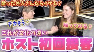 【初回接客】ホストクラブに日本語通じない外人さんが来たら対応できるのか?最後に指名された人はあの人...