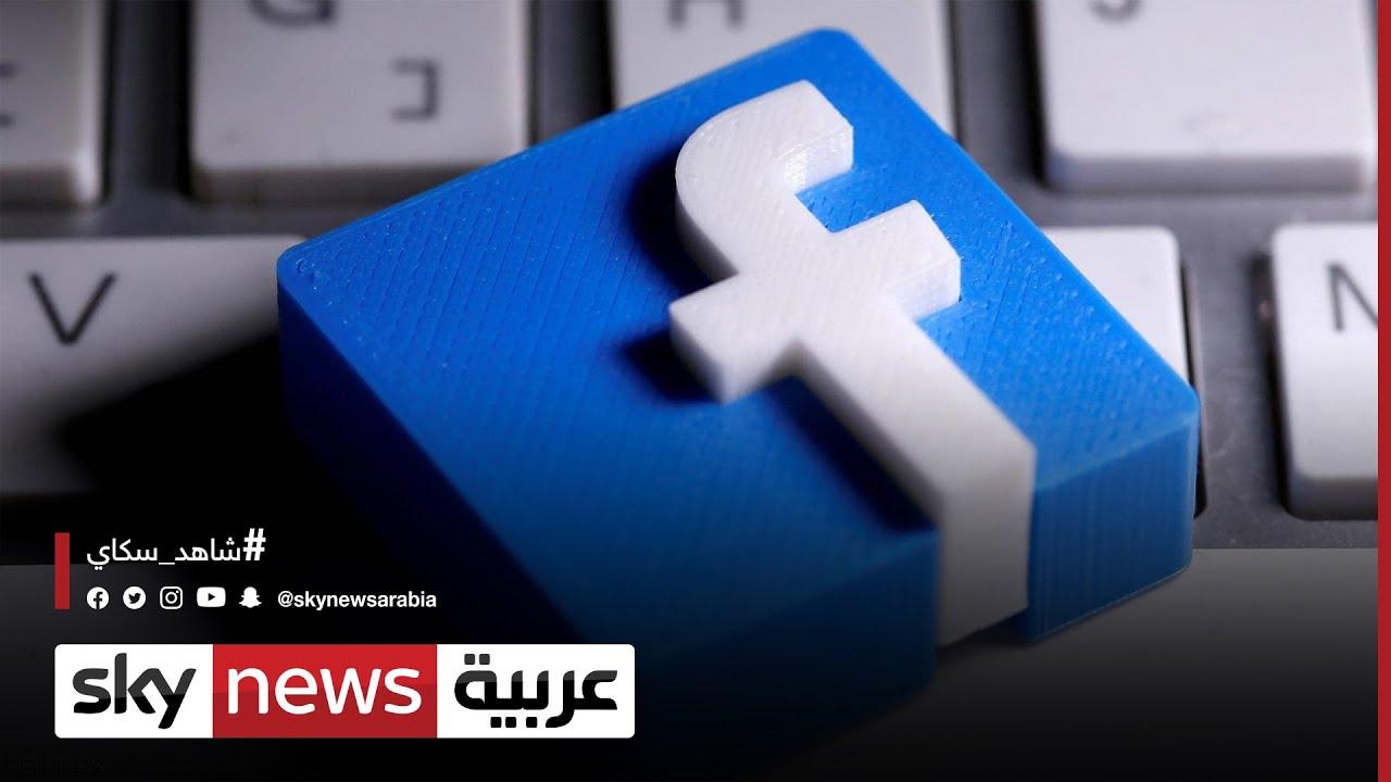 شركة فيسبوك تخصص 50 مليون دولار لتطوير العالم الافتراضي  - 17:55-2021 / 10 / 18