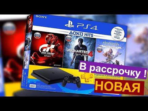 Приставка PlayStation 4 Pro/Slim в Рассрочку/ кредит без Банка/ МОСКВА