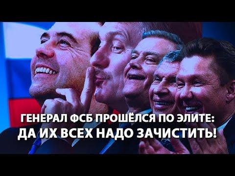 Генерал ФСБ прошелся по элите: да их всех надо зачистить!