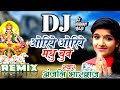 Anjali Yadav -Chhath Puja Dj Mix 2019 | Bhojpuri New Chhath Puja Song 2019 Dj | Dj Chhath Geet Mp3