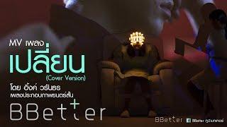 [Official MV] อิ้งค์ วรันธร - เปลี่ยน (Cover Version) OST. ภาพยนตร์สั้น BBetter (ทูบีเบทเทอร์)