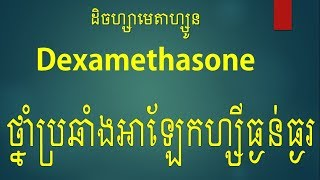 Dexamethasone ថ្នាំប្រឆាំងអាឡែកហ្សីធ្ងន់ធ្ងរ! Therapeutic action- Indication -Dosage