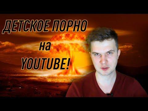 👶📼Детское порно на YouTube? Серьёзно? СЕРЬЁЗНО!