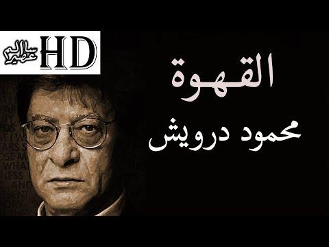 القهوة - محمود درويش Mahmoud Darwish