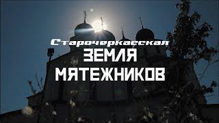 СТАРОЧЕРКАССКАЯ Родина русского бунта СМЫСЛ.doc