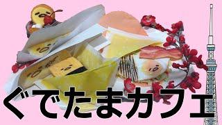 ぐでたまカフェ@東京スカイツリータウンに行って来た! thumbnail