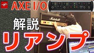 リアンプ解説 IK Multimedia AXE I/Oで宅録とスタジオのハイブリッド!