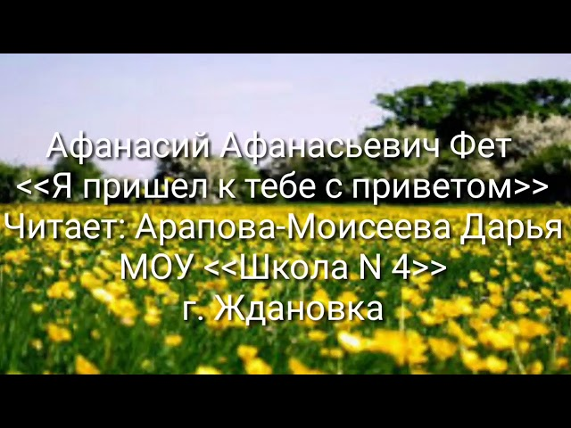 Изображение предпросмотра прочтения – ДарьяАрапова-Моисеева читает произведение «Я пришел к тебе с приветом...» А.А.Фета