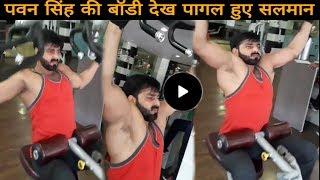 देखिए पवन सिंह जिम में कितना मेहनत कर रहे हैं अपने शरीर को फिट रखने के लिए Pawan Singh workout Gym