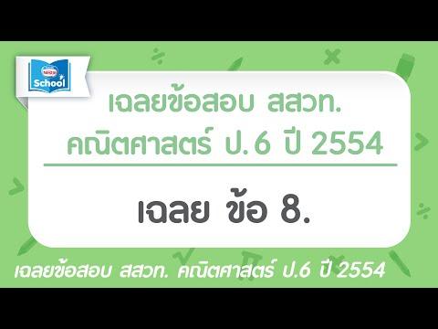 ข้อสอบ สสวท. คณิตศาสตร์ ป.6 ปี 2554 : ข้อ08