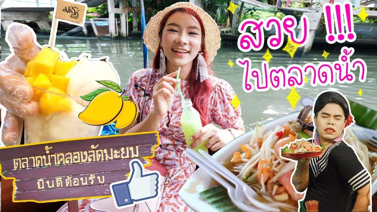พาเที่ยวตลาดน้ำคลองลัดมะยม สายกินต้องมา!!ของกินเพียบ!!!