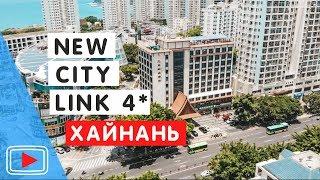 Отель New Сity Link 4 Бухта Дадунхай Хайнань Китай
