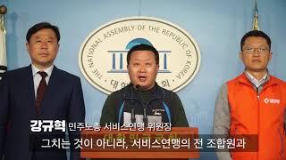 민주노총 서비스연맹+민중당 국민의국회건설운동본부 협약 …